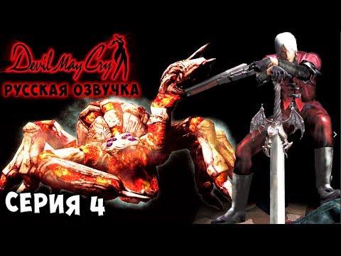 БОСС ФАНТОМ! ПРИЗРАК СПАРДЫ!  Devil may cry 1 русская озвучка серия 4
