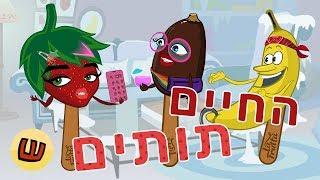חבורת La Frutta - החיים של תות תותים