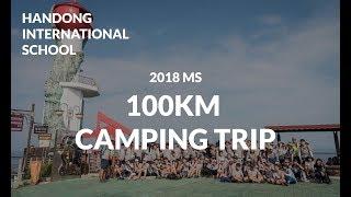 2018 MS 100k Camping Trip