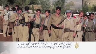 أربيل تندد بتهديدات الحرس الثوري الإيراني