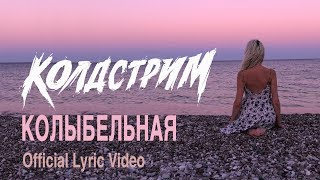 Колдстрим - Колыбельная для взрослых (Official Lyric Video)