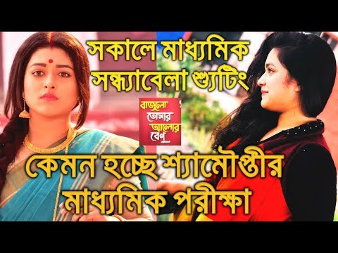 কেমন হচ্ছে মিনু অর্থাৎ শ্যামৌপ্তীর মাধ্যমিক পরীক্ষা। Actress Shyamoupti Mudly Madhyamik Parikha