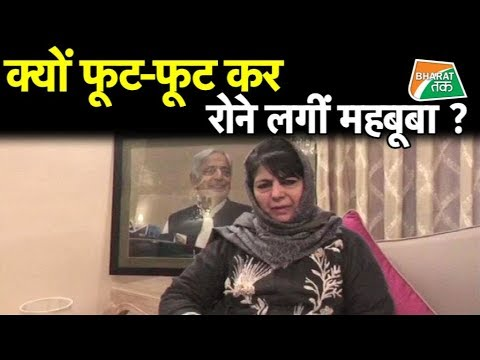 महबूबा का वोट गणित क्या इस बार बिगड़ गया है ?| Bharat Tak