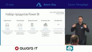 Эффективная разработка бизнес-приложений с Power BI Embedded