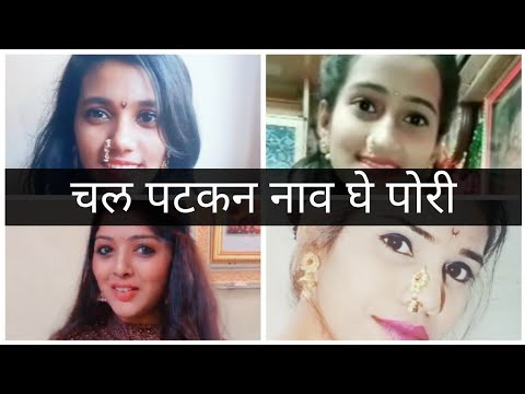 Chal Patkan Naav Ghe Pori   Marathi Ukhana   Beautiful Girls    TikTok Viral   Fukat Timepass