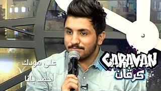 على مودك - أحمد بانا