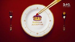 Король десертів 1 сезон 4 випуск