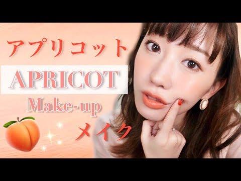 【季節問わず使える】アプリコットメイク🍑~Apricot makeup~