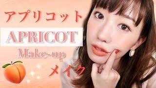 【季節問わず使える】アプリコットメイク🍑~Apricot makeup~ thumbnail