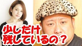 筧美和子 パイ○ン否定「ワンブロック残している」【筧美和子 ケンドーコ...