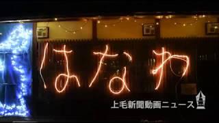 わ鉄 冬の輝き 全17駅にイルミネーション thumbnail