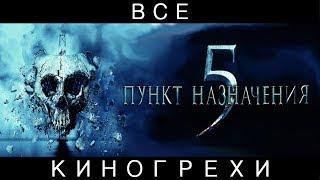 """Все киногрехи """"Пункт назначения 5"""""""