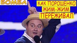 Днепр отжигает на Лиге Смеха Сказка про Порошенко порвала зал ДО СЛЕЗ