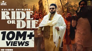 Ride Or Die | Kulbir Jhinjer | Deep Jandu | Gold Media | Leaf Records | Latest Punjabi Songs 2021