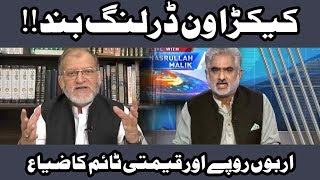 Live With Nasrullah Malik | Full Program | 18 May 2018 | Neo News