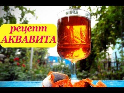 Рецепт АКВАВИТА, норвежская водка, видео рецепты