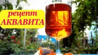 Рецепт АКВАВИТА, норвежская водка, видео рецепты(Рецепт национального норвежского напитка - Аквавит. Читайте подробный рецепт в блоге - http://alkofan.org/nastojki/retsept-ak..., 2013-07-22T09:41:12.000Z)