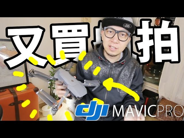 夢�以求的航�機?�DJI Mavic Pro�