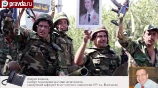 Россия, Сирия и Иран начали наступление на