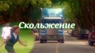 "Мистика,триллер,фантастика ""Скольжение""США 2017г."