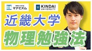 近畿大学の物理で合格点をとるために必要な勉強法を詳しく紹介します! ...
