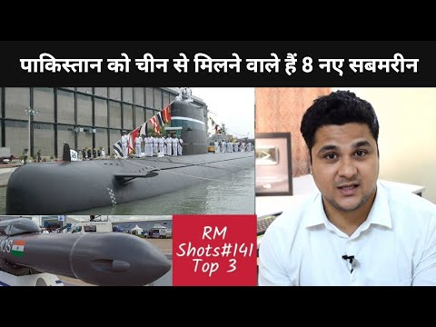 ISRO Li-ion Battery Technology transfer update, Chinese Submarine For Pakistan