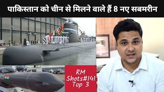 ISRO Li-ion Battery Technology transfer update, Chinese Submarine For Pakistan thumbnail