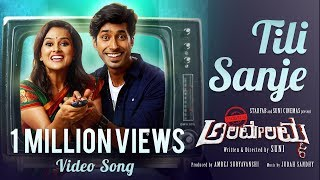 Tili Sanje - Operation Alamelamma | Video Song | Judah Sandhy | Suni | Rishi, Shraddha Srinath