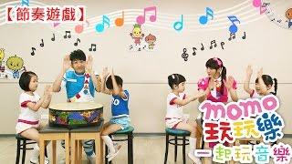 momo親子台│momo玩玩樂 - 一起玩音樂(第4集) 檸檬哥哥、香草姐姐帶著小朋友們一起玩【節奏遊戲】 thumbnail