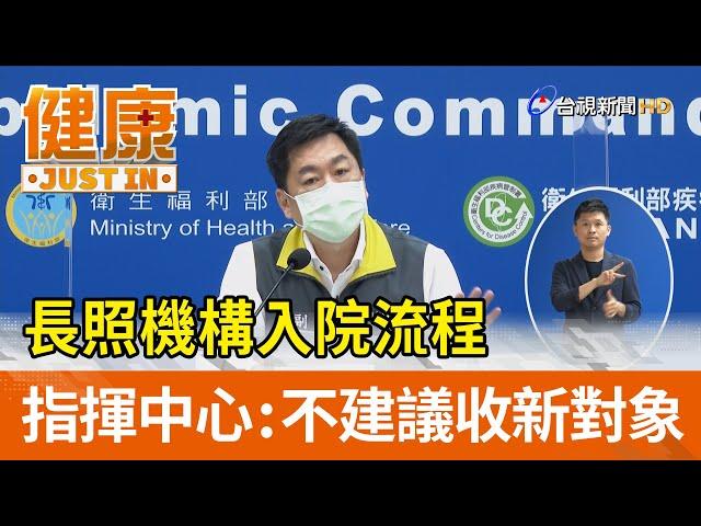 長照機構入院流程  指揮中心:不建議收新對象【健康資訊】