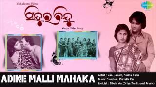 Adine Malli Mahaka | Sindura Bindu | Oriya Film Song | Vani Jairam, Sudha Rama