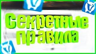 видео Правила форума и сайта