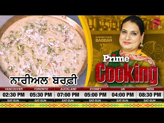 Prime Cooking #10_Gurpreet K. Babbar - Coconut Burfi Recipe (Prime Asia TV)