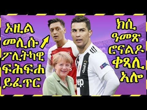 ዜናታትን ጸብጻብን ስፖርት 08-06-2019| ኦዚል መሊሱ ፖሊቲካዊ ፍሕፍሐ ይፈጥር | Sport news