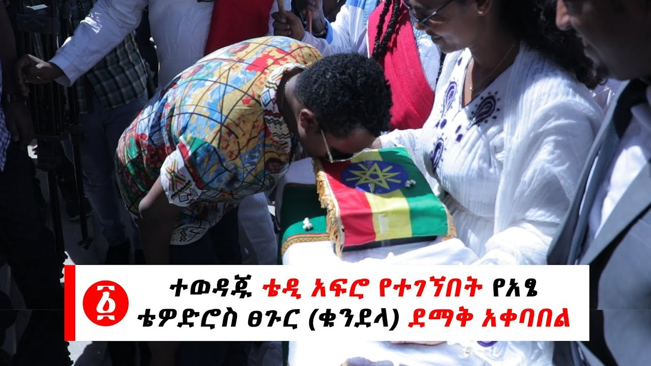 Teddy Afro At Welcoming Ceremony Of Emperor Tewodros Lock Of Hair