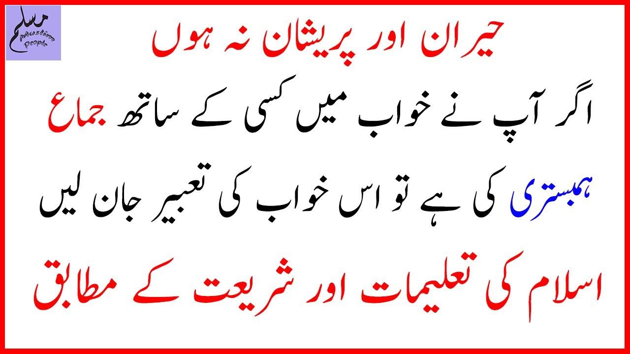 Khawab Mein kisi ke Sath Humbistari karna | Khawab ki Tabeer in Urdu Islamic