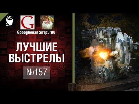 Лучшие выстрелы №157 - от Gooogleman и Sn1p3r90 [World of Tanks] thumbnail