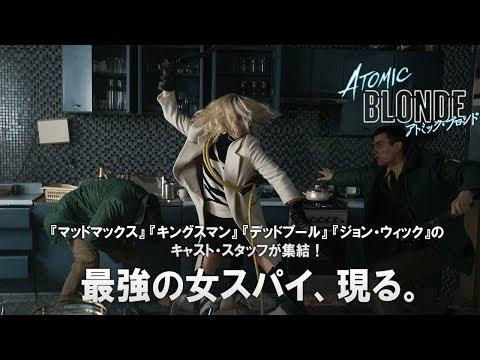 【映画】★アトミック・ブロンド(あらすじ・動画)★