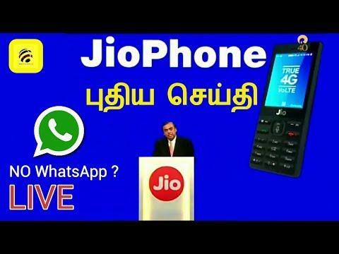 JIO PHONE LATEST NEWS | NO WHATSAPP ? | JIO PHONE FULL DETAILS - TAMIL |  தமிழ்
