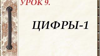 Русский язык для начинающих. УРОК  9.  ЦИФРЫ-1
