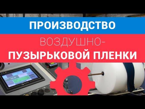 Машина для изготовление пузырчатой пленки 1 - YouTube