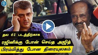 Thala Ajith Speech Rajinikanth Next Movie – Massive Combination Tamil Cinema   Thala 61   Siva
