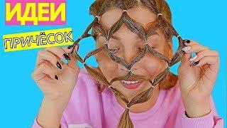 видео Секреты модной прически