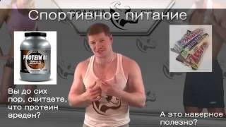 Где купить протеин(Если очищенный белок усилить поливитаминами, http://ksb55.zetgou.ru то он превращается в бесконечный заряд энергии..., 2015-07-08T08:55:57.000Z)