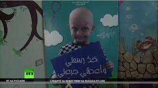 Санкции против жизни: дети в Алеппо умирают от рака после запрета Запада на ввоз лекарств(24 октября по организованным Россией гумкоридорам Алеппо покинули почти 50 женщин и детей, однако у тысяч..., 2016-10-25T10:45:01.000Z)