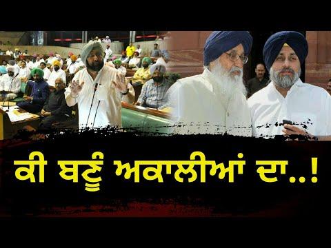 ਕੀ ਬਣੂੰ ਅਕਾਲੀਆਂ ਦਾ? Punjab Vidhan Sabha Will Decide Future Of Shiromani Akali Dal