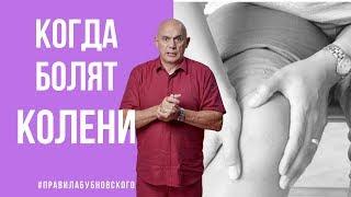 Боль в колене? Лечение и профилактика в Центре кинезитерапии. Упражнения для коленных суставов