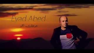 اياد عابد - جرحك أكبر - Eyad Abed 2015