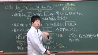 【化学】無機化学⑪ (1of3)~アルカリ土類金属元素の性質(前編)~