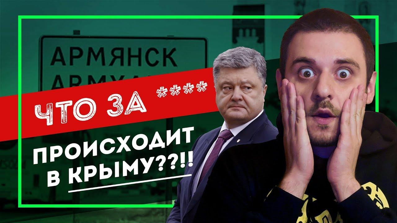 Эко-КАТАСТРОФА в Крыму   АРМЯНСК СЕНТЯБРЬ 2018   Что там на самом деле?